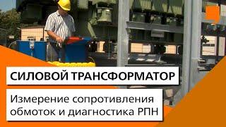 Измерение сопротивления обмоток и диагностика РПН(На заводе-изготовителе сопротивление обмоток измеряют для проверки правильности изготовления и расчета..., 2013-02-07T06:52:21.000Z)