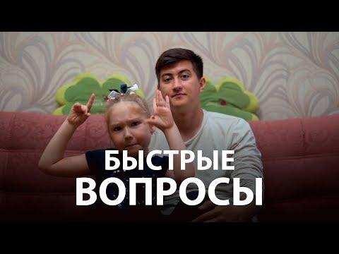 Быстрые вопросы с Азалькой! (salmanov_denis)