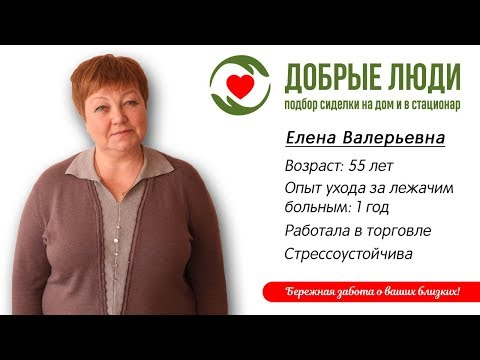 Сиделка Самара - Елена Валерьевна