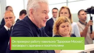 Смотреть видео Мэр Москвы Сергей Собянин в павильоне Здоровая Москва онлайн