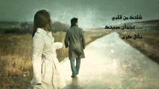 نـآئل كرم - شلتك من قلبي