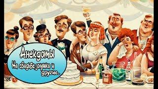 Анекдоты на свадьбе,золушка и другие... Короткие анекдоты. Юмор.