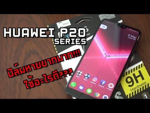 Huawei P20 series ฟิล์มหายากไปไหน?!!!   Q Taymee