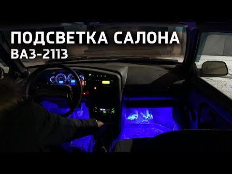 Как сделать подсветку салона ВАЗ 2113-2115 Правильное подключение магнитолы