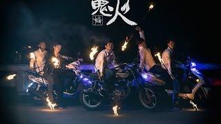 2016中央火舞大成-開場表演-釋   愛 thumbnail