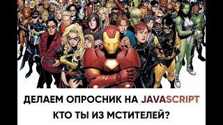 Кто ты из Мстителей? Пишем тест на JavaScript