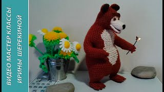 "Медведь из ""Маша и медведь"", ч.1. Bear from ""Masha and the Bear"", ч.1. Amigurumi. Crochet."