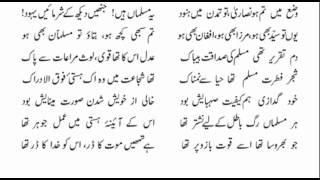 jawab e Shikwa(Complete) - Nusrat Fateh Ali Khan(Solo)