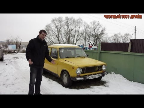 Тест драйв ВАЗ 2101.