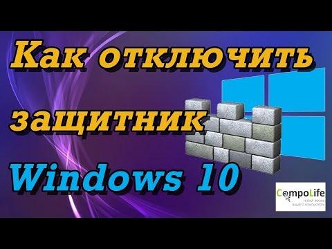 Как отключить защитник windows 10 навсегда видео