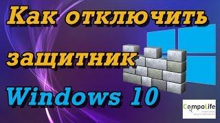 как отключить защитник Windows ( Windows Defender)