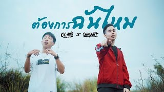 [Official Music Video 4K] ต้องการฉันไหม - CHITSWIFT Feat.OG-ANIC