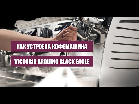 Как устроена кофемашина Victoria Arduino Black Eagle.