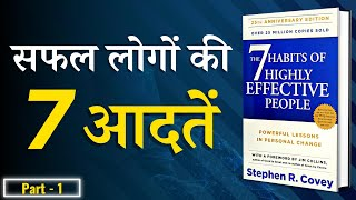 Get The Success You Always Wanted!!   The 7 Habits of Highly Effective People Summary - (PART-1/2)