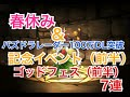 【パズドラ】ゴッドフェス7連!!!【PAREN】