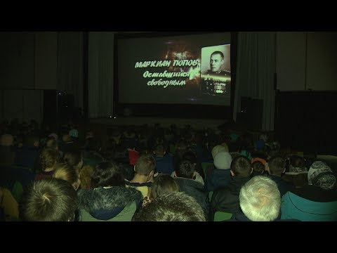 В Серафимовиче презентовали фильм о советском военачальнике Маркиане Попове