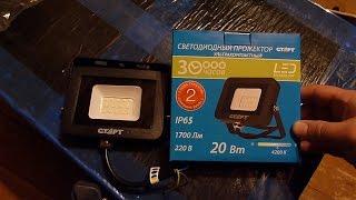 Светодиодный прожектор обзор тест.