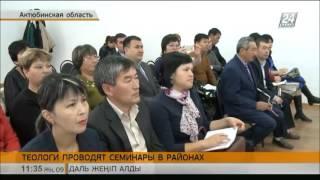 В Актюбинской области планируют повысить качество преподавания уроков религиоведения