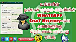 How To See Your Friends (GF) WHATSAPP Messages Photos videos || Tamil Showkalis