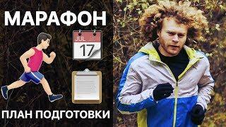 Как пробежать марафон. ТРЕНИРОВОЧНЫЙ ПЛАН 🏃 📋  📆  Тренировки по бегу. Бег [Run 42 195]