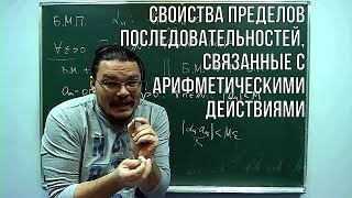Свойства пределов последовательностей, связанные с арифм. действиями   матан #008   Борис Трушин !