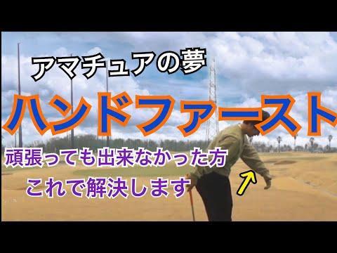 日本人が知らないハンドファーストの真実【強弾道を生むCTドリルを徹底解説】
