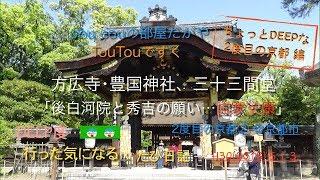 東山七条…三十三間堂(蓮華王院)へ向かいます。 「仏像の森」とも言わ...