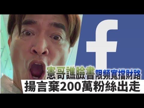 【獨家】吳宗憲譙臉書限頻寬擋財路 揚言棄200萬粉絲出走 | 蘋果娛樂 | 台灣蘋果日報