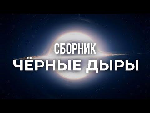 Сборник Космоса - Чёрные Дыры 2020