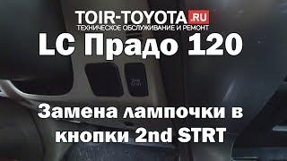 LC Прадо 120. Замена лампочки в кнопки 2nd STRT.