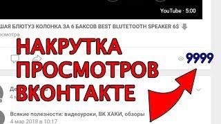 как накрутить просмотры ВКонтакте 2018 / Новый способ накрутки просмотров на записи Вконтакте