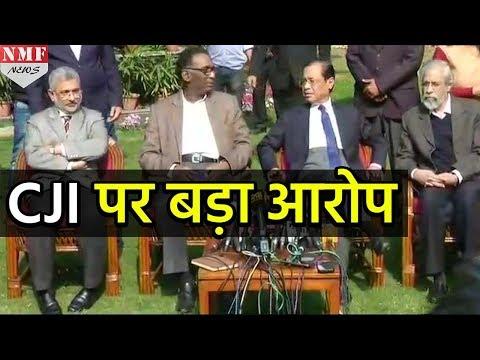 Supreme Court के 4 Judges ने की Press Confrence, CJI पर लगाए आरोप