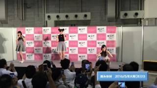 2016/5/8大阪 AKB48フォトセッション&囲み取材(音声付き)【B】#03 N...
