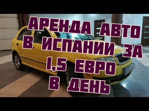 Аренда автомобиля в Испании за 1,5 евро в день - от бывалого автомобилиста