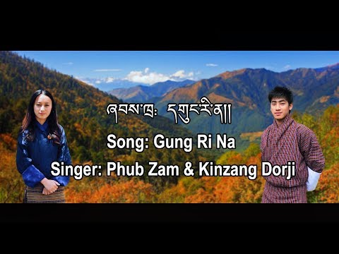Bhutanese Song Gung Ri Na Dzongkha Lyrics Video