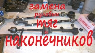 Замена РУЛЕВЫХ ТЯГ и НАКОНЕЧНИКОВ на ПАССАТ б4.Replacement STEERING links and tie rod ends