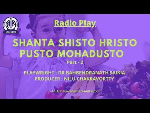 RADIO PLAY -  SHANTA SHISTO HRISTO PUSTO MOHADUSTO PART - 2 BY DR. BAHBENDRANATH SAIKIA