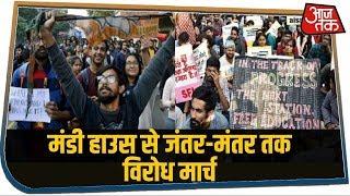 JNU में सियासी लड़ाई, सरकार के खिलाफ छात्रों और टीचरों की चढ़ाई