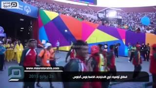مصر العربية   انطلاق أولمبياد ذوي الاحتياجات الخاصة بلوس أنجلوس