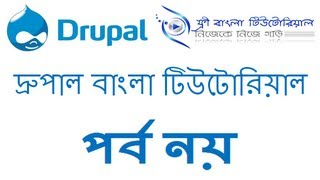 Drupal Bangla Tutorial (Part-9)