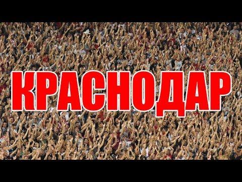 Delije | Crvena zvezda - Krasnodar 2:1