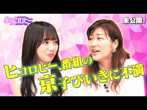 【日向坂46】未公開!ヒコロヒー、番組の京子びいきに不満 /2021.7.7放送