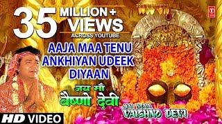 Aaja Maa Tenu Ankhiyan Udeek Diyaan I GULSHAN KUMAR I Jai Maa Vaishno Devi thumbnail