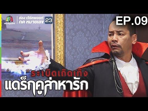 ย้อนหลัง ระเบิดเถิดเทิงแดร็กคูล่าหารัก | EP.9 | 30 เม.ย. 60 Full HD