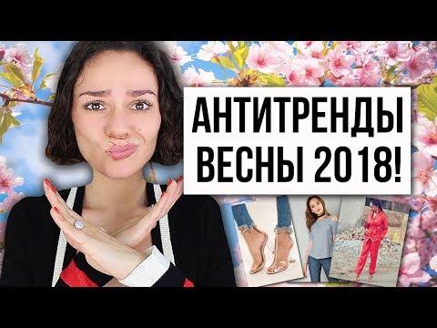 АНТИТРЕНДЫ ВЕСНЫ 2018! СНИМИТЕ ЭТО НЕМЕДЛЕННО! - Видео онлайн