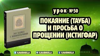 50. Покаяние (тауба) и просьба о прощении (истигфар) - 250 хадисов о нормах жизни мусульманина