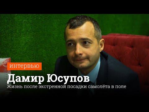 Дамир Юсупов - интервью с пилотом экстренно посадившим самолёт в поле | E1.RU