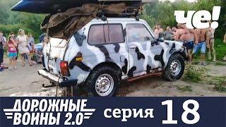 Дорожные войны | Сезон 7 | Серия 18