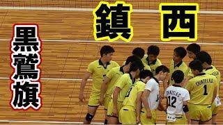 【鎮西高校】水町泰杜・森北斗・谷武珍・荒尾怜音☆(黒鷲旗2018)vs JTサンダース  volleyball
