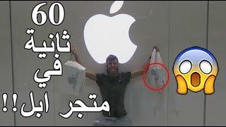 تحدي 60 ثانية في متجر ابل ⏰ - شوفوا ردة فعلهم على ايفون 8 وهو مانزل 😱!!